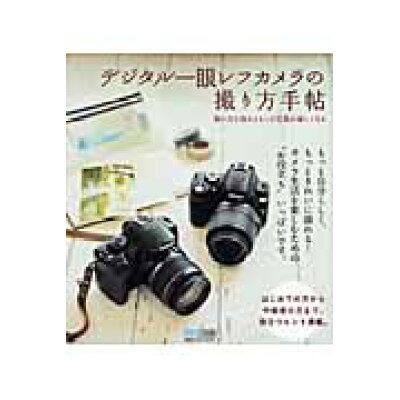 デジタル一眼レフカメラの撮り方手帖 使い方を知るともっと写真が楽しくなる  /マイナビ出版/Mosh books