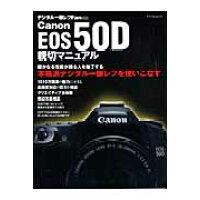 Canon EOS 50D親切マニュアル   /マイナビ出版