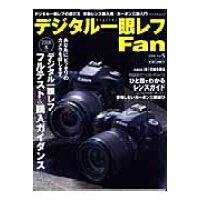 デジタル一眼レフfan  vol.5 /マイナビ出版