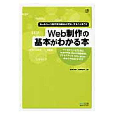 Web制作の基本がわかる本 ホ-ムペ-ジ制作担当者が必ず知っておくべきこと  /マイナビ出版/加藤才智