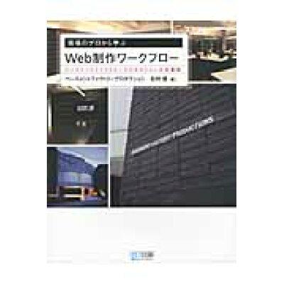 現場のプロから学ぶWeb制作ワ-クフロ- ベ-スメントファクトリ-プロダクションの仕事術  /マイナビ出版/北村健