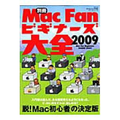 ビギナ-ズ大全  2009 /マイナビ出版