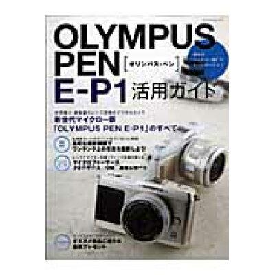 Olympus Pen E-P1活用ガイド 新世代マイクロ一眼のすべてがわかる  /マイナビ出版
