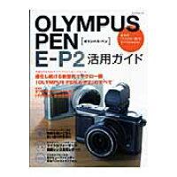Olympus Pen E-P2活用ガイド 新世代マイクロ一眼のすべてがわかる  /マイナビ出版