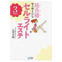 結合織マッサ-ジで3ステップセルライトエステ   /マイナビ出版/山田光敏