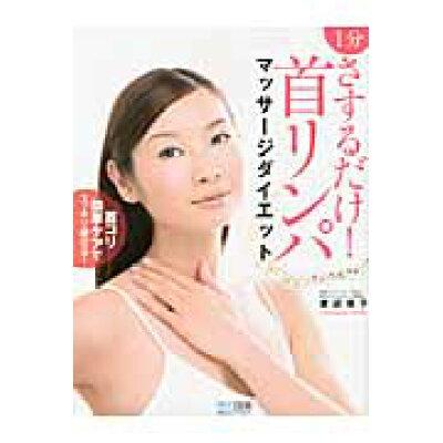 1分さするだけ!首リンパマッサ-ジダイエット   /マイナビ出版/渡辺佳子