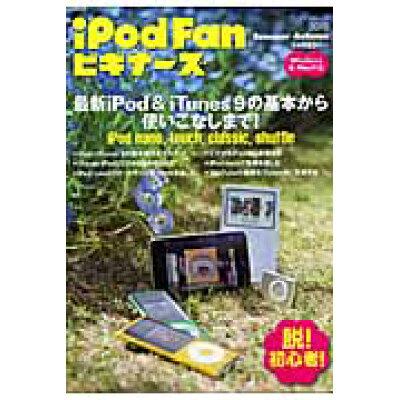 iPod Fanビギナ-ズ Windows & Mac対応 2010 Summer-Aut /マイナビ出版