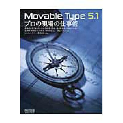 Movable Type 5.1プロ現場の仕事術   /マイナビ出版/荒木勇次郎
