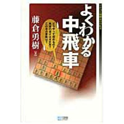 よくわかる中飛車   /マイナビ出版/藤倉勇樹