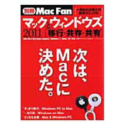 マックとウィンドウズ  vol.07(2011) /マイナビ出版
