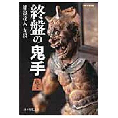 終盤の鬼手   /日本将棋連盟/熊谷達人