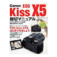 Canon EOS Kiss X5親切マニュアル   /マイナビ出版