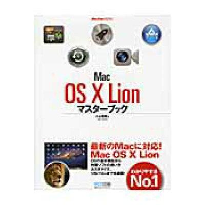 Mac OS 10 Lionマスタ-ブック   /マイナビ出版/小山香織