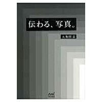 伝わる、写真。   /マイナビ出版/大和田良