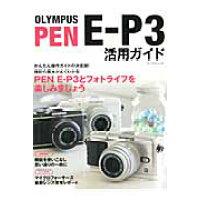 OLYMPUS PEN E-P3活用ガイド   /マイナビ出版