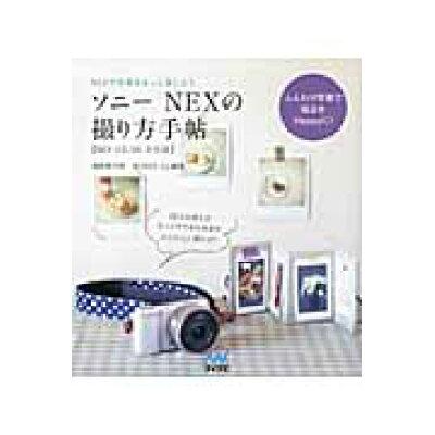 ソニ-NEXの撮り方手帖 NEXで写真をもっと楽しもう  /マイナビ出版/河野鉄平