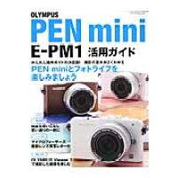 OLYMPUS PEN mini E-PM1活用ガイド   /マイナビ出版
