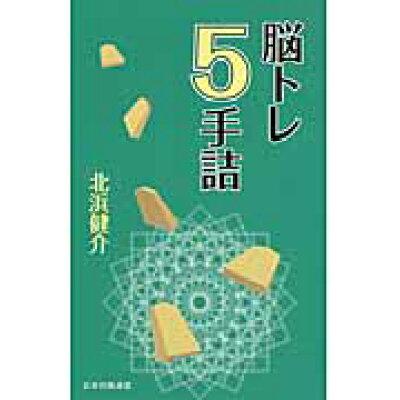 脳トレ5手詰   /日本将棋連盟/北浜健介
