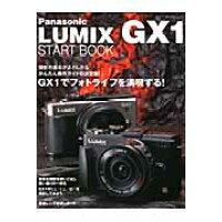 Panasonic LUMIX GX1 START BOOK かんたん操作ガイドの決定版!  /マイナビ出版