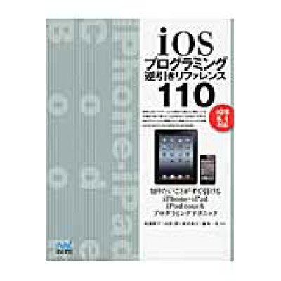 iOSプログラミング逆引きリファレンス110 iOS 5.1対応  /マイナビ出版/近藤修平