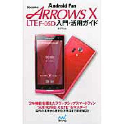 docomo ARROWS X LTE F-05D入門・活用ガイド Android Fan  /マイナビ出版/星紀明