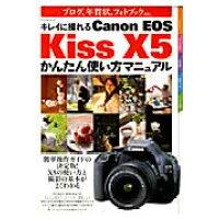 キレイに撮れるCanon EOS Kiss X5かんたん使い方マニュアル ブログ、年賀状、フォトブックetc.  /マイナビ出版