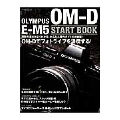 OLYMPUS OM-D E-M5 START BOOK かんたん操作ガイドの決定版!  /マイナビ出版