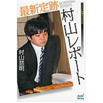最新定跡村山レポ-ト   /マイナビ出版/村山慈明
