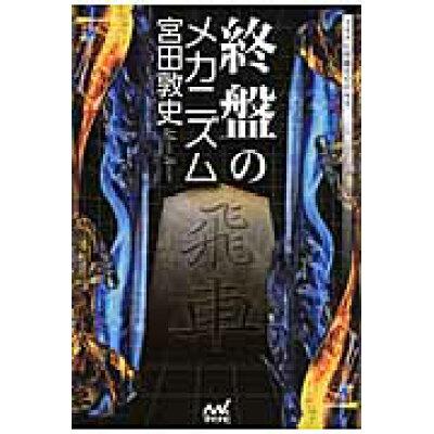 終盤のメカニズム   /マイナビ出版/宮田敦史