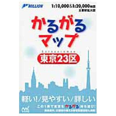かるがるマップ東京23区   /マイナビ出版
