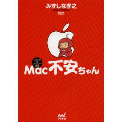 Mac不安ちゃん しなっち・ファミリ-劇場  /マイナビ出版/みずしな孝之