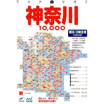 神奈川10000市街道路地図   2版/マイナビ出版