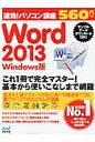 速効!パソコン講座Word 2013 Windows版  /マイナビ出版/マイナビ