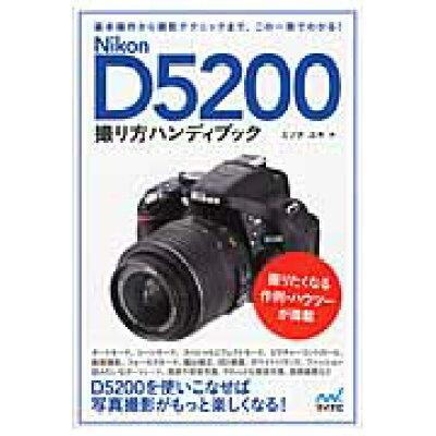 Nikon D5200撮り方ハンディブック   /マイナビ出版/ミゾタユキ