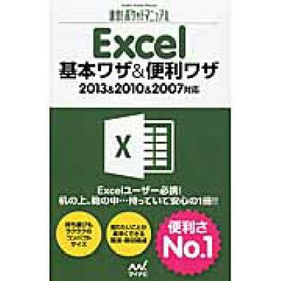 Excel基本ワザ&便利ワザ 2013&2010&2007対応  /マイナビ出版/マイナビ