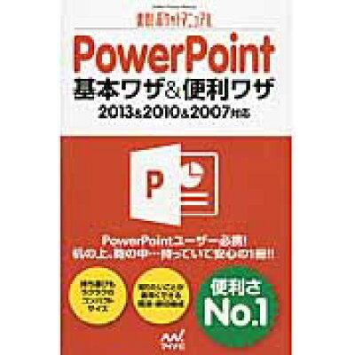 PowerPoint基本ワザ&便利ワザ 2013&2010&2007対応  /マイナビ出版/マイナビ