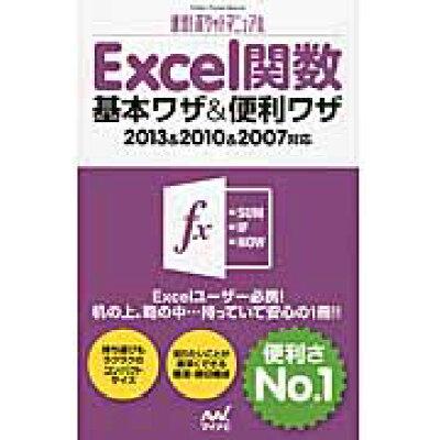 Excel関数基本ワザ&便利ワザ 2013&2010&2007対応  /マイナビ出版/マイナビ