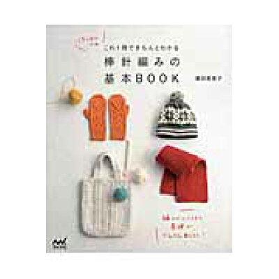 棒針編みの基本BOOK はじめてでもこれ1冊できちんとわかる  /マイナビ出版/鎌田恵美子