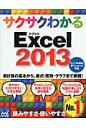 サクサクわかるExcel 2013   /マイナビ出版/マイナビ