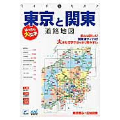 はっきり大文字東京と関東道路地図 東京都心+広域関東  2版/マイナビ出版
