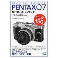 PENTAX Q7撮り方ハンディブック PENTAX Q10対応版  /マイナビ出版/大丸剛史