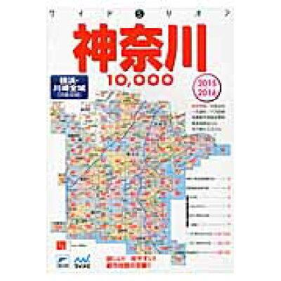神奈川10000市街道路地図  2015-2016 /マイナビ出版