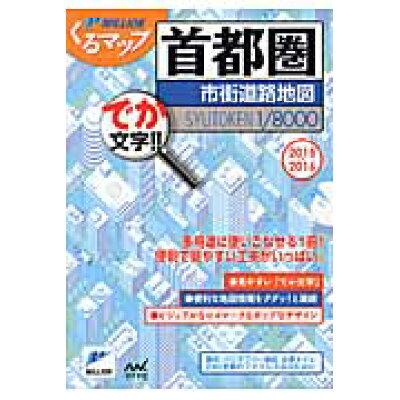 首都圏市街道路地図 でか文字!! 2015→2016 /マイナビ出版