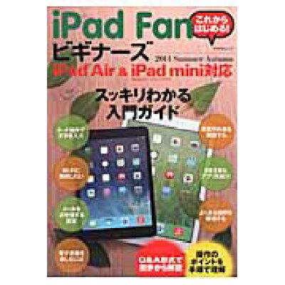 iPad Fanビギナ-ズ  2014 Summer-Aut /マイナビ出版