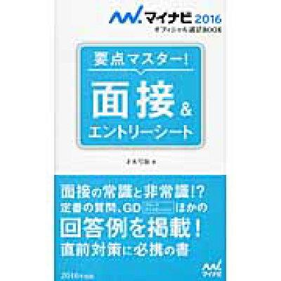 面接&エントリ-シ-ト 要点マスタ-! 〔'16〕 /マイナビ出版/才木弓加
