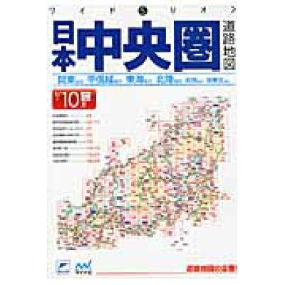 日本中央圏道路地図 1/10万  3版/マイナビ出版