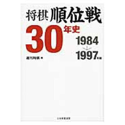 将棋順位戦30年史  1984→1997年編 /日本将棋連盟/週刊将棋編集部