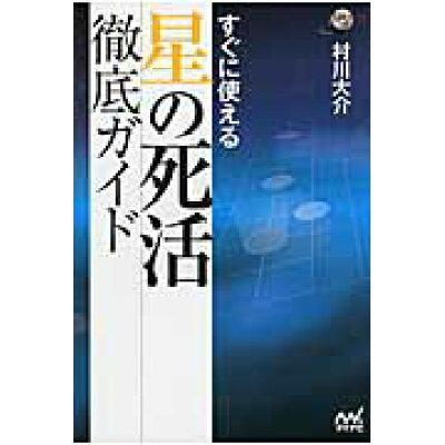 すぐに使える星の死活徹底ガイド   /マイナビ出版/村川大介