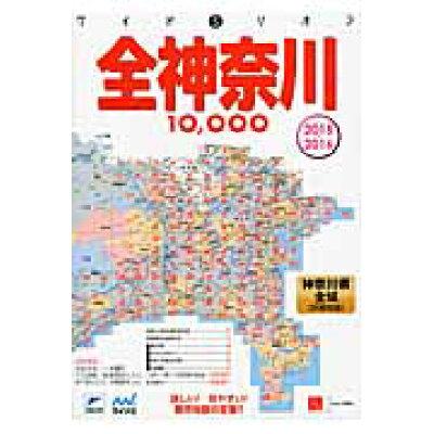 全神奈川10000市街道路地図  2015-2016 /マイナビ出版