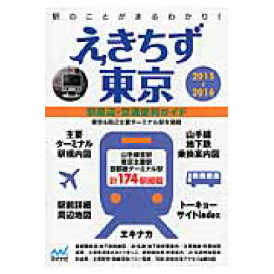 えきちず東京 駅周辺・交通便利ガイド 2015-2016 /マイナビ出版